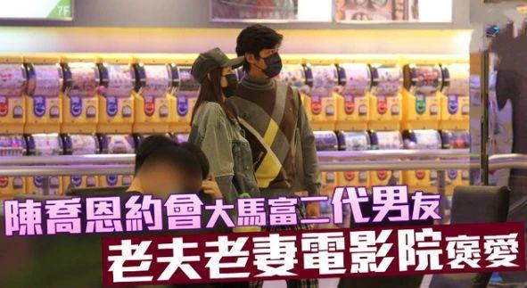 陈乔恩与小9岁富豪男友约会 低调现身如老夫老妻