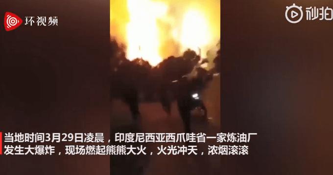 画面震撼!印尼一炼油厂爆炸起火,照亮夜空,曾出现闪电和雷击