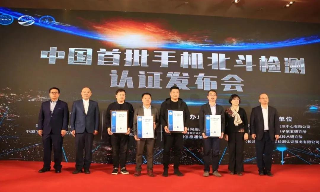 中国首批通过手机北斗检测认证,OPPO华为苹果均获认证