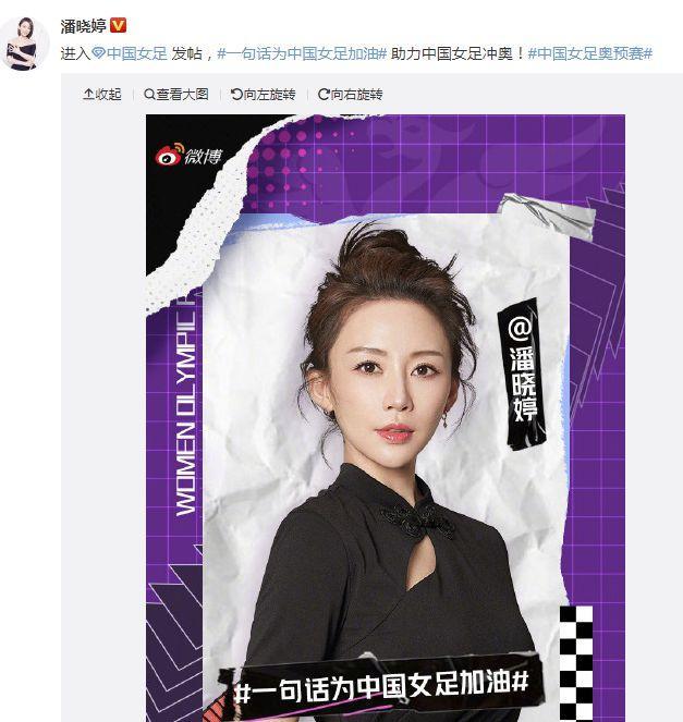 """""""九球天后""""潘晓婷为中国女足加油 黑色旗袍美若仙子"""
