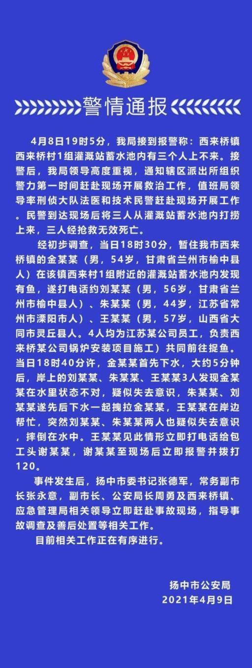 江苏扬中警方通报:三人下水捉鱼发生意外死亡