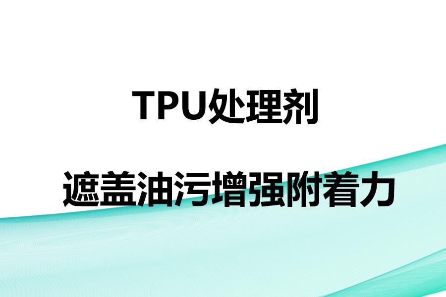TPU处理剂遮盖TPU注塑脱模剂油污增强喷漆附着力