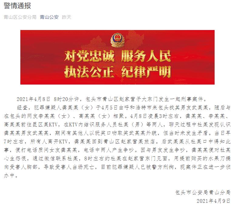 KTV男服务员卷入情侣矛盾被当街捅死 警方通报:女嫌疑人已被刑拘