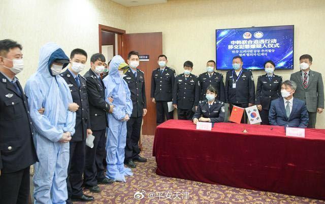 中国警方向韩国移交4名韩国籍红通逃犯