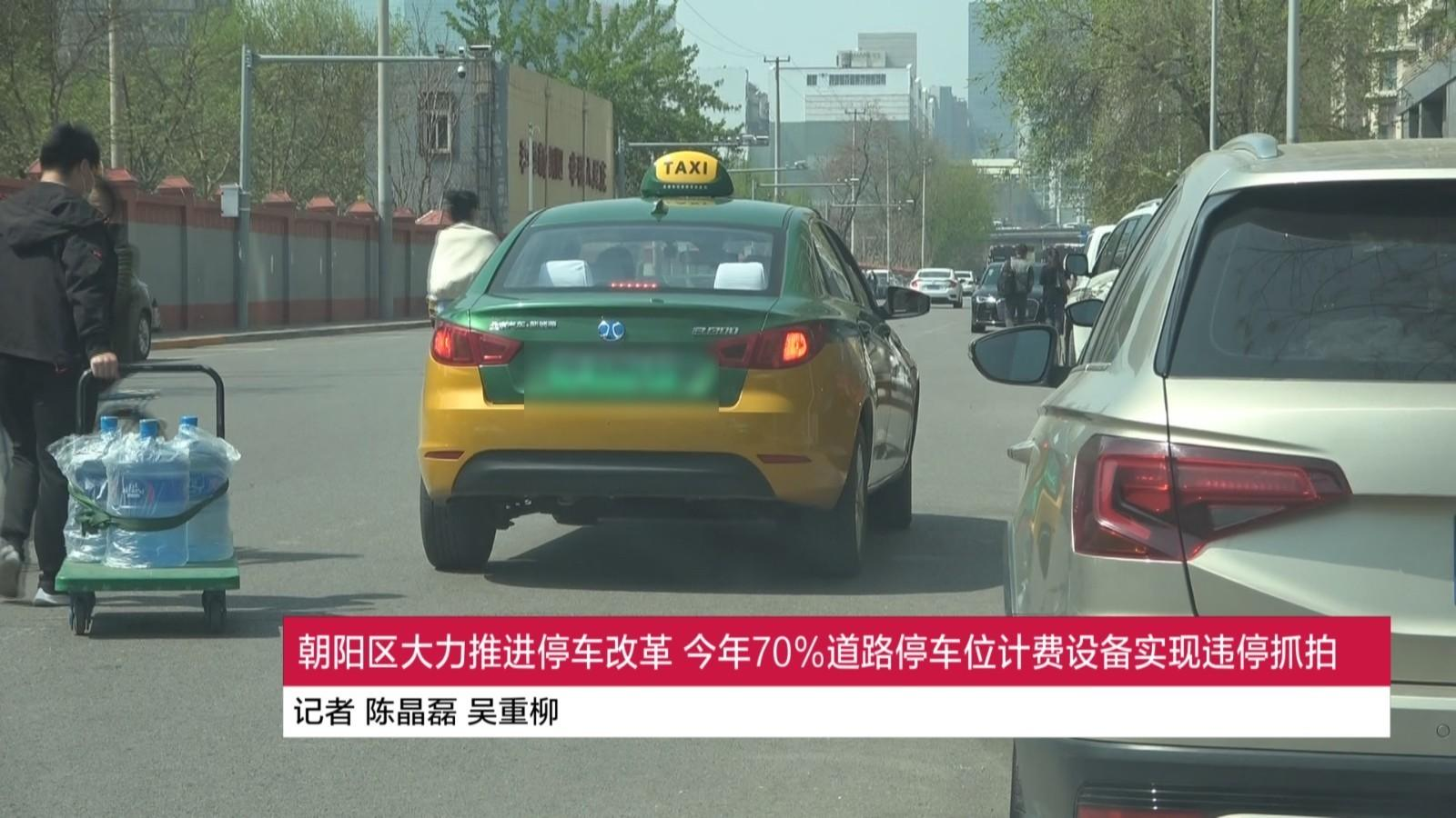 今年朝阳区70%道路停车位计费设备实现违停抓拍