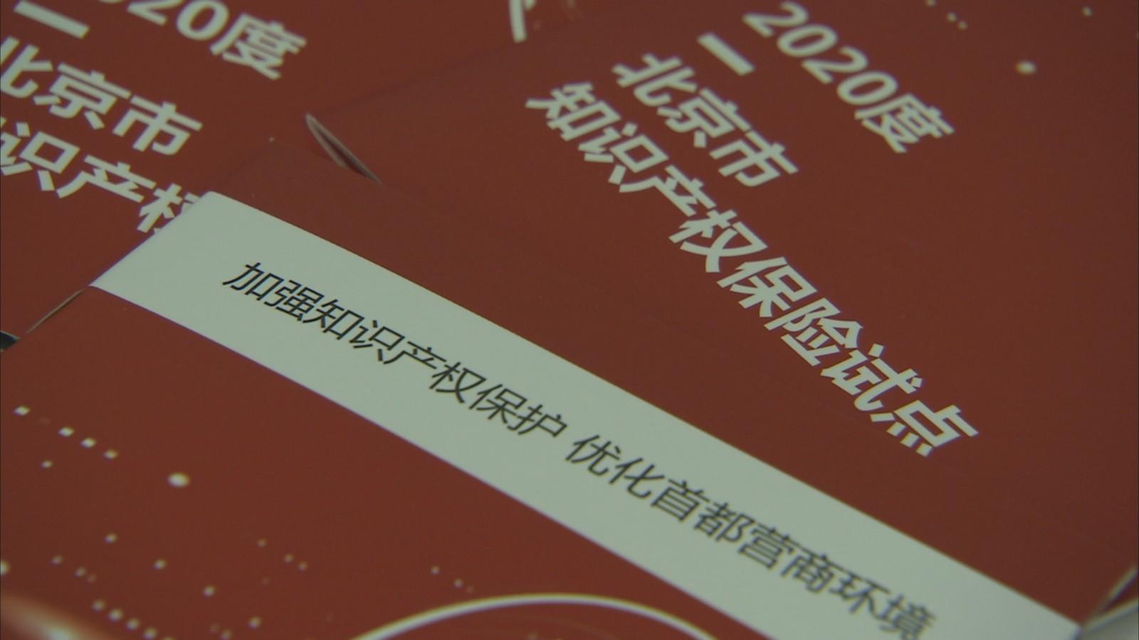 14家知识产权纠纷人民调解组织 覆盖北京十大高精尖产业