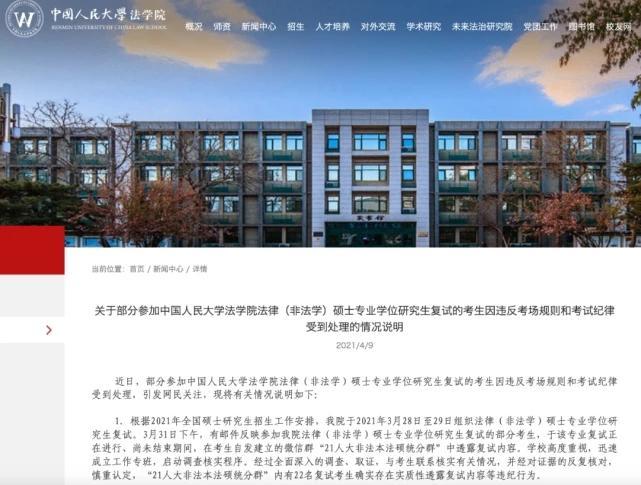 22名考生考研得零分 中国人民大学法学院深夜回应