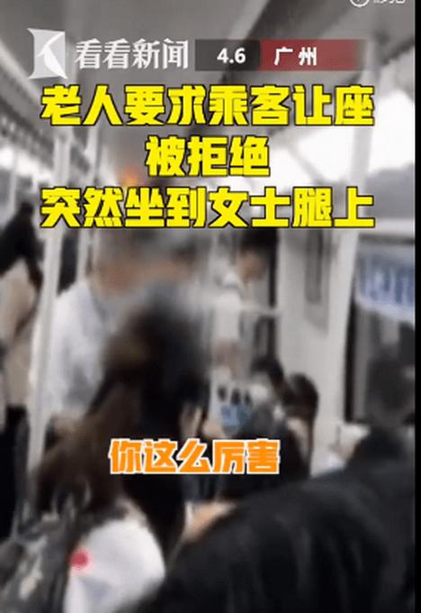 因地铁内无人让座,老伯直接坐女乘客腿上,网友怒了!