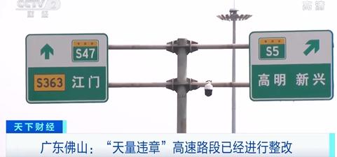 广东佛山天量违章地段整改完毕:为司机通行提供明确指引