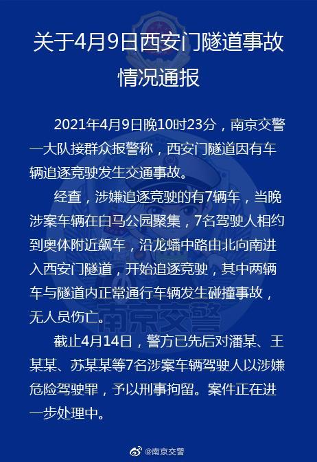 南京多车隧道内追逐竞驶发生交通事故 7人被刑拘