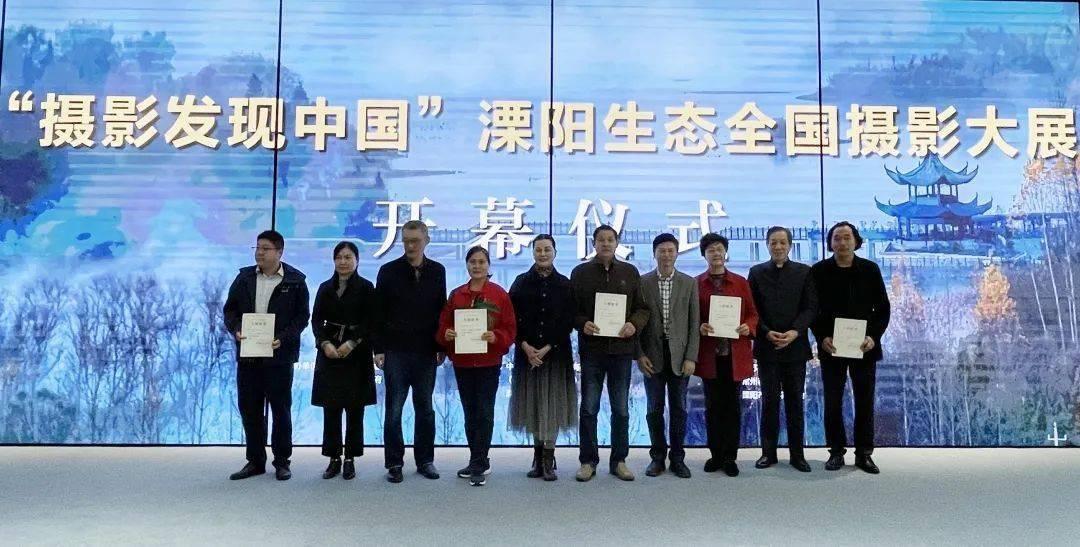 摄影发现中国,镜头聚焦溧阳   溧阳生态全国摄影大展开幕
