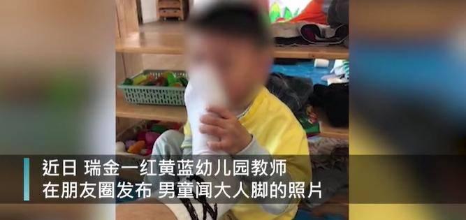 媒体谈男童闻脚事件:幼师师德的薄弱,易给学生成长埋下隐患