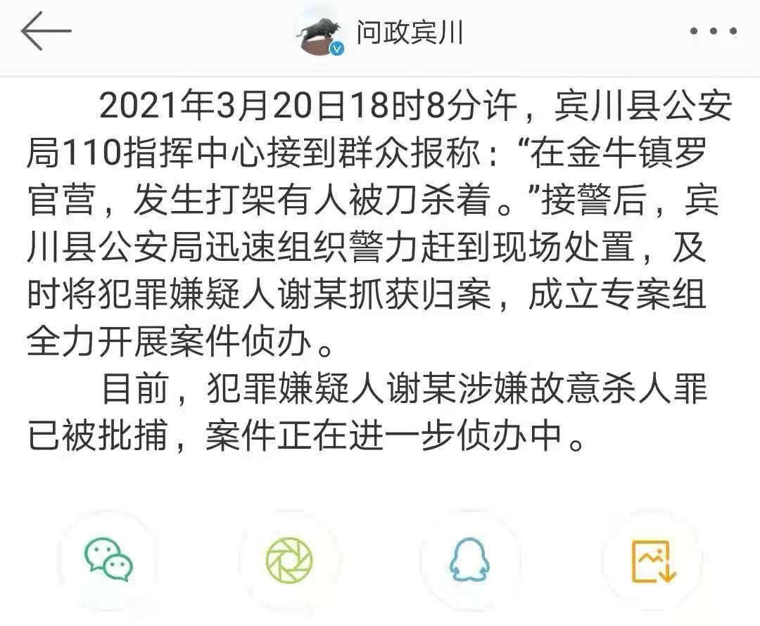 云南一男子曾因命案被判15年,减刑出狱四年后又犯命案