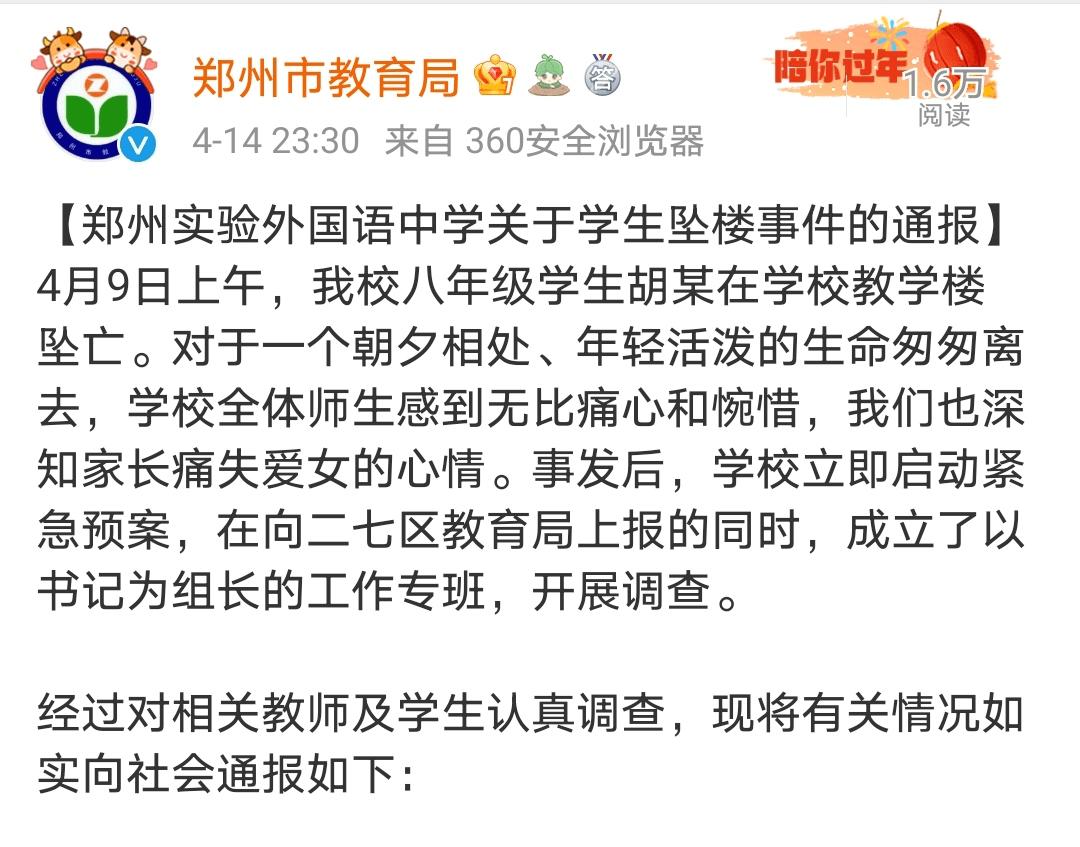河南郑州一中学生坠楼身亡:因将手机带到教室被通知叫家长
