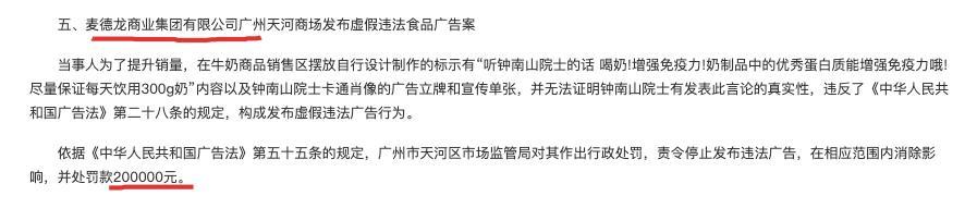 麦德龙商业集团广州天河商场发布虚假违法广告被主管部门处罚