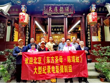 《东方圣母.陈靖姑》大型人文记录电影在福州开拍