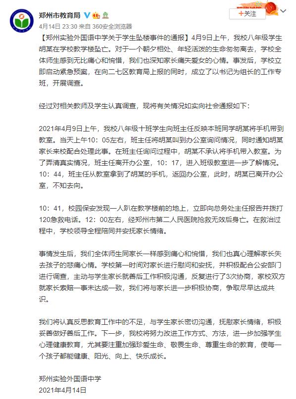 教育局通报郑州某中学学生坠楼:不承认将手机带入教室 事发前通知家长