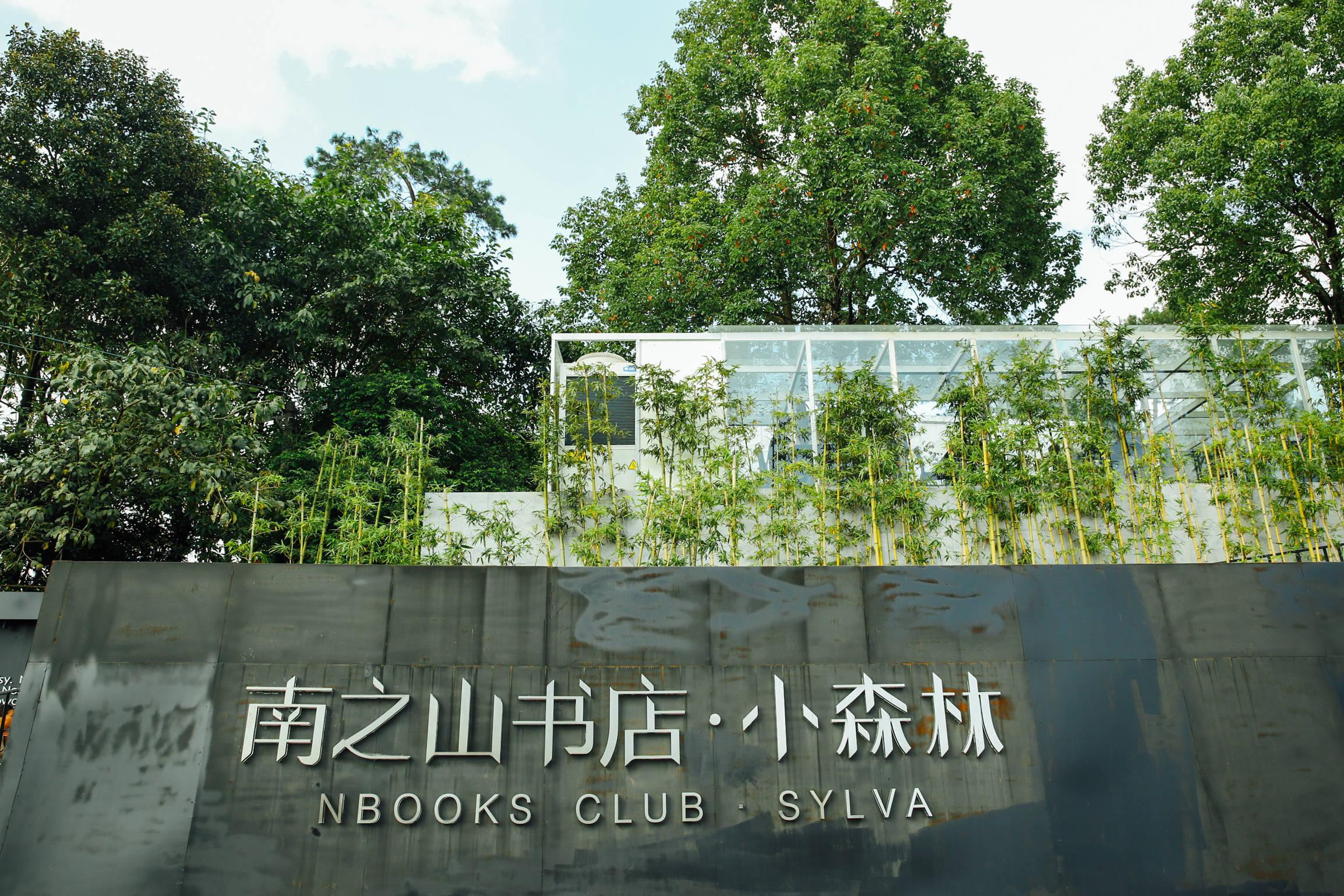 书店地图   南之山书店带着这些书奔向未来
