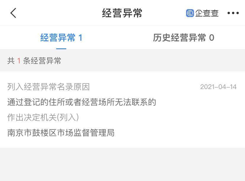 南京大牌档关联企业被列入经营异常名单