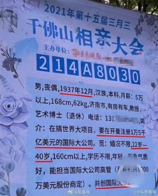 83岁老教授相亲只想找年轻女性:20岁至40岁有活力的!家人回应:脑子有病!
