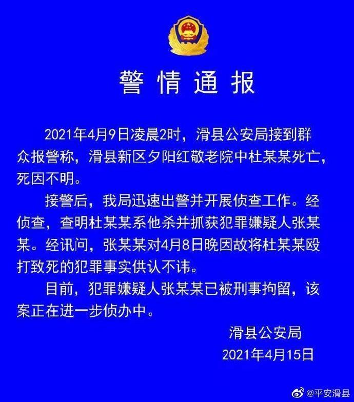 河南安阳滑县敬老院一人被杀 犯罪嫌疑人已落网