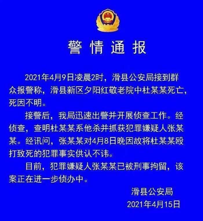 安阳滑县敬老院一人被打死 警方通报