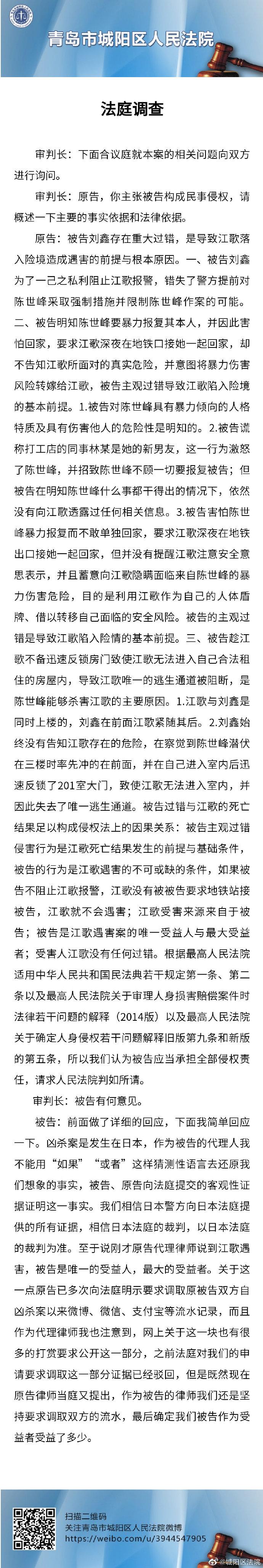 """直击江歌母亲诉刘鑫案:被告方主张""""不承担任何责任"""""""
