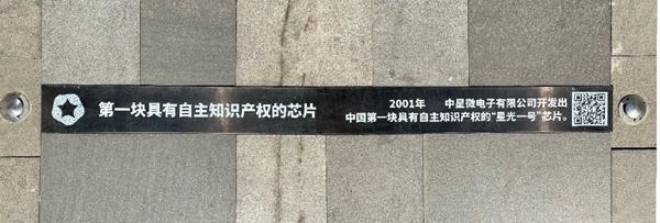 """结束中国无""""芯""""历史,中星微""""星光一号""""芯片20周年"""