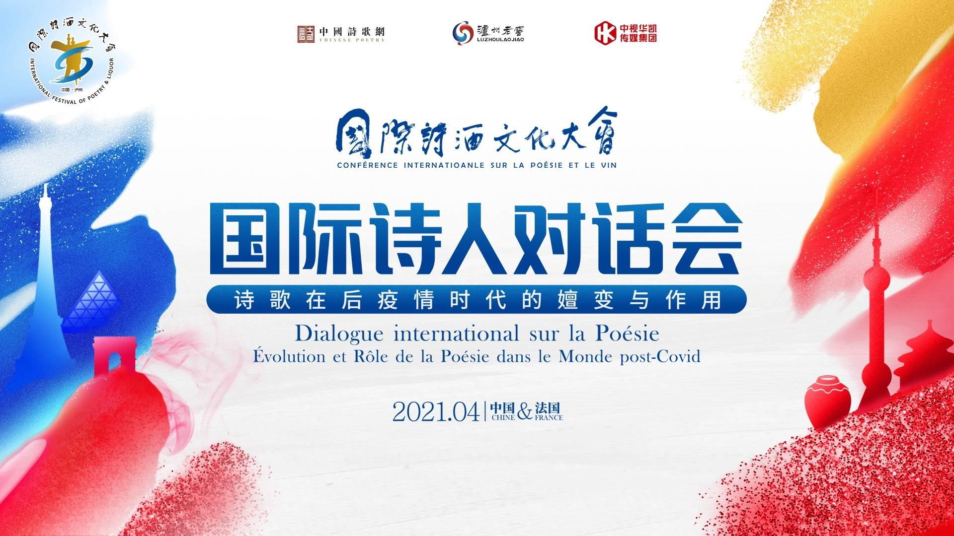 """""""国际诗人对话会""""即将举行 各国诗人探讨后疫情时代的诗歌精神"""
