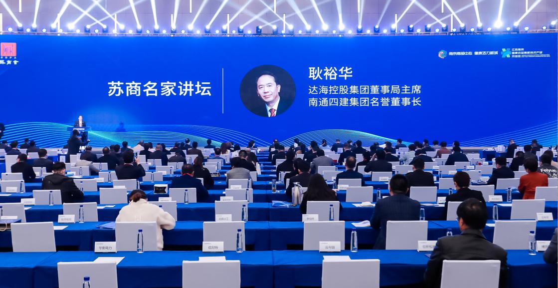"""南通四建集团荣获""""2020苏商品牌竞争力百强企业"""""""