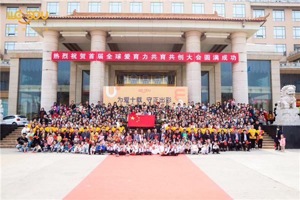 首届全球爱育力共育共创大会在山西临汾举办