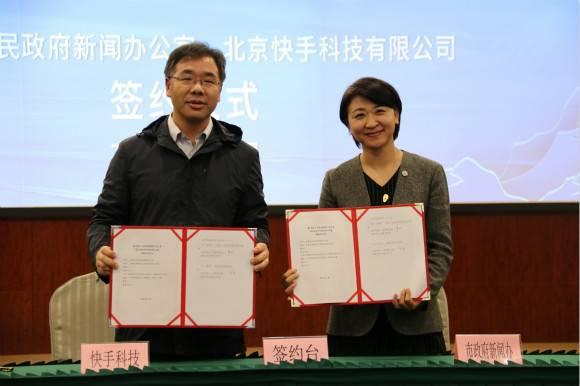 """上海与快手达成战略合作 """"短视频+直播""""赋能在线新经济发展"""