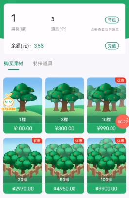 手机种果树就能赚钱?这种新骗局要小心→