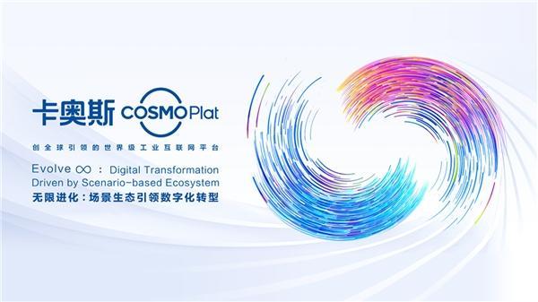 """聚焦汉诺威全球工业展:打造""""中国特色""""工业互联网 卡奥斯引航全球新赛道"""