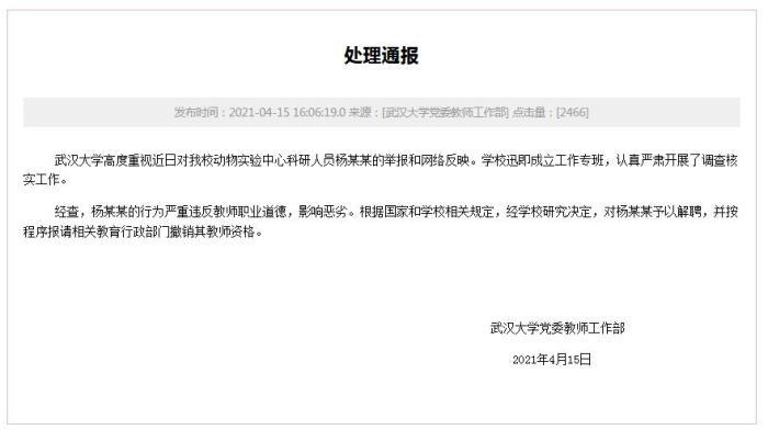 """武汉大学通报""""科研人员涉言语骚扰女学生"""":予以解聘"""