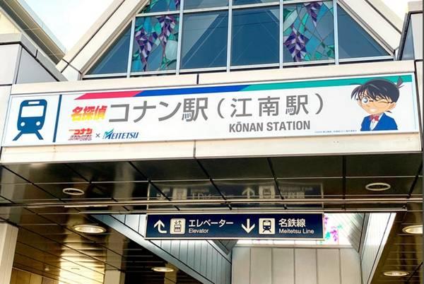 """蹭电影热度?日本爱知县出现""""名侦探柯南站"""""""