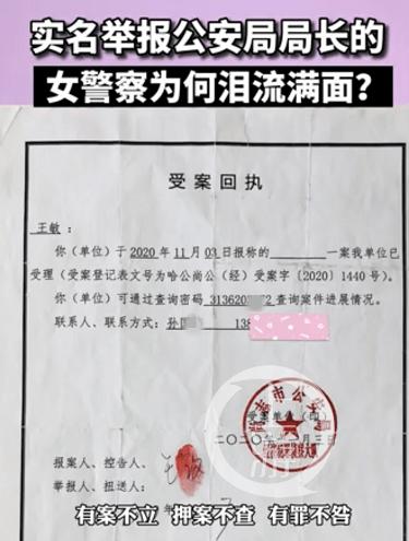 黑龙江一公安局原局长被举报行贿8次买官卖官 现单位:正在党校脱产学习