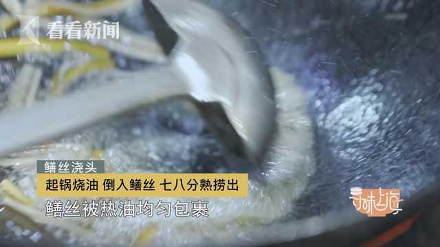 视频 如何做出少糖不腻的鳝丝面浇头?