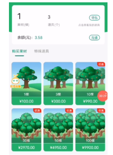 App种树一颗果树卖100元 每天产生4.5元果实?警惕新骗局!