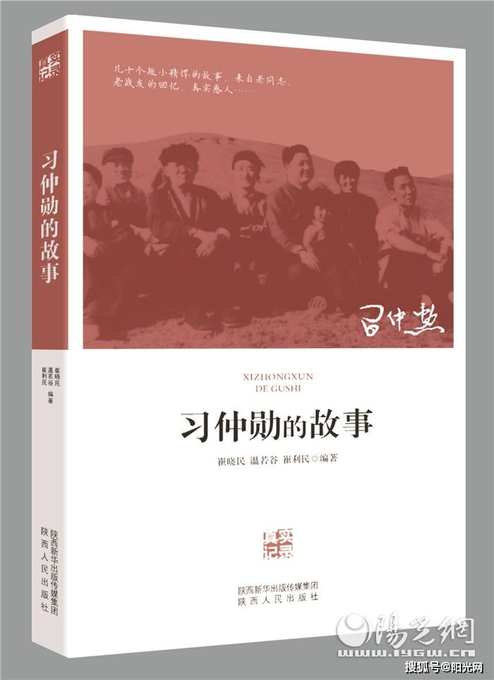陕西人民出版社两本书成功入选2021年农家书屋重点出版物推荐目录