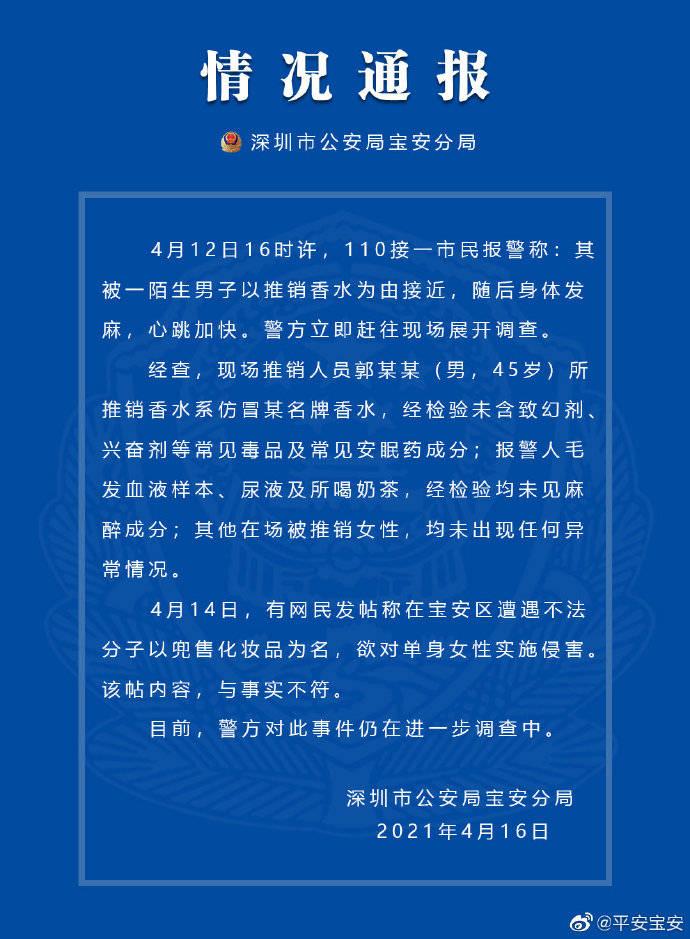 男子以兜售化妆品为名欲对单身女性实施侵害?深圳警方回应