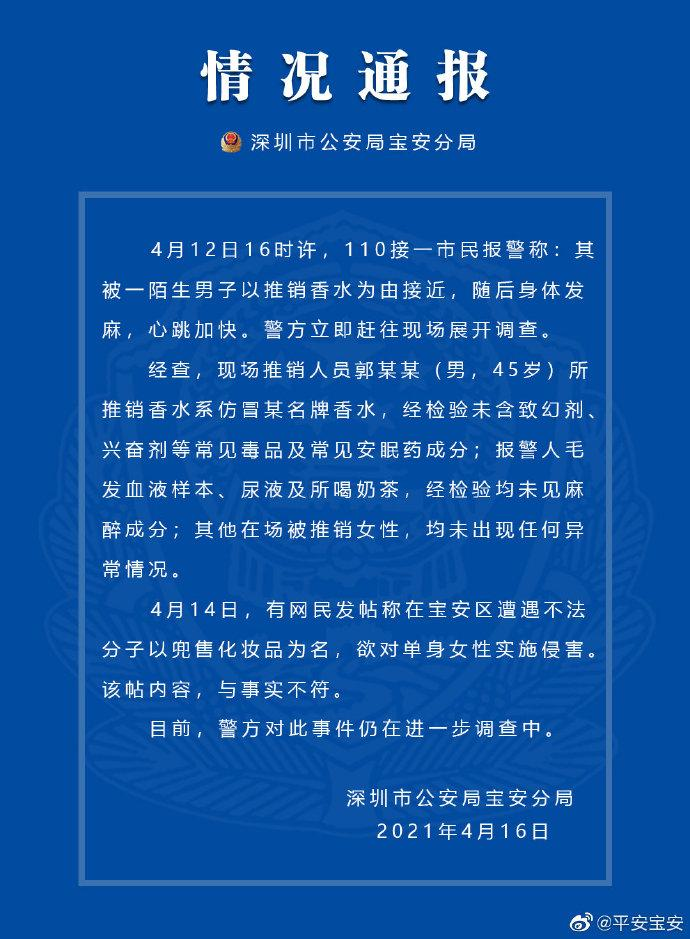 """深圳警方回应""""女子被卖香水男下迷药"""""""