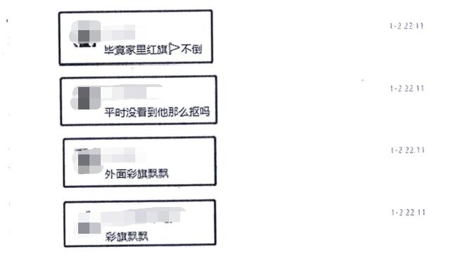 员工私下在微信群调侃领导彩旗飘飘被开除,起诉公司获赔十万