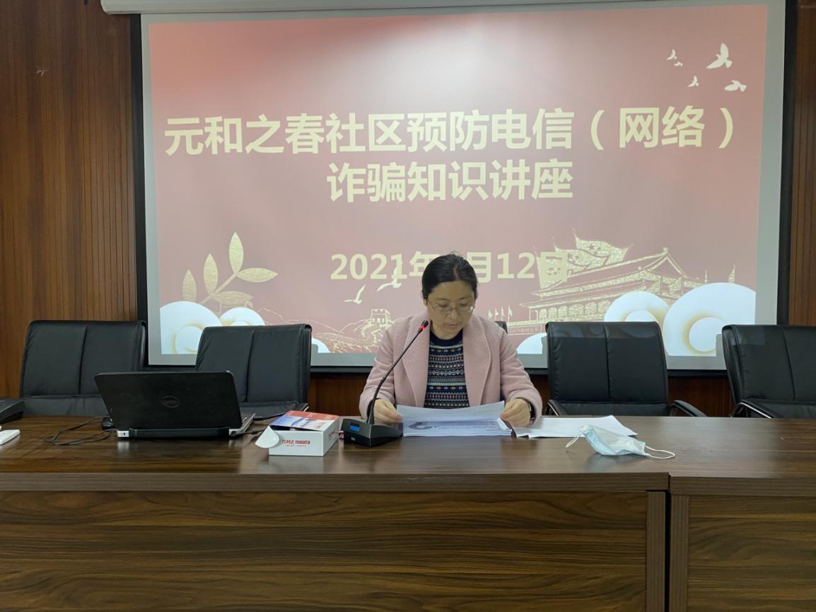 元和之春社区开展预防电信网络诈骗知识讲座