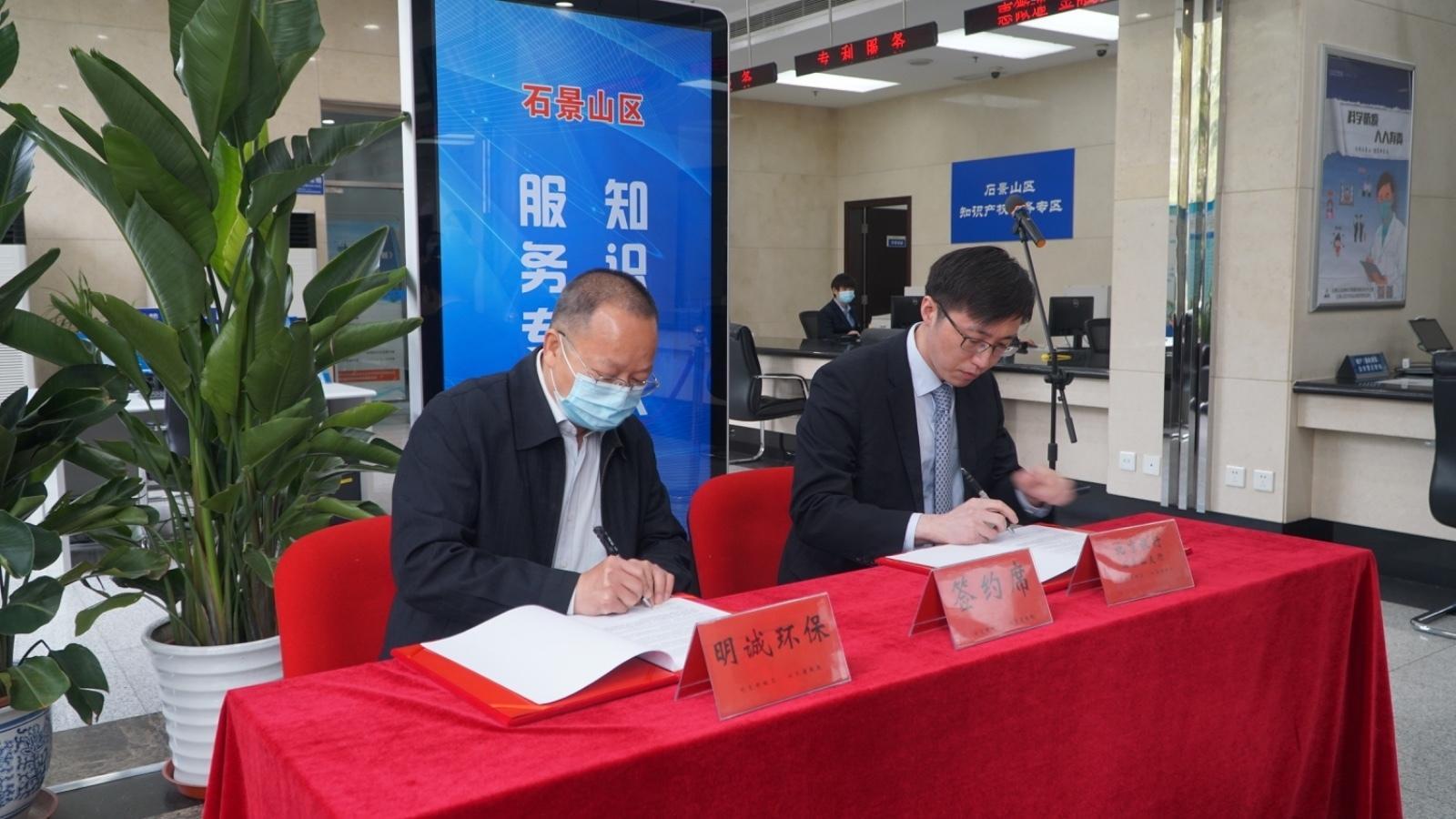 石景山区搭建知识产权质押融资平台 发出首笔专利贷款300万元