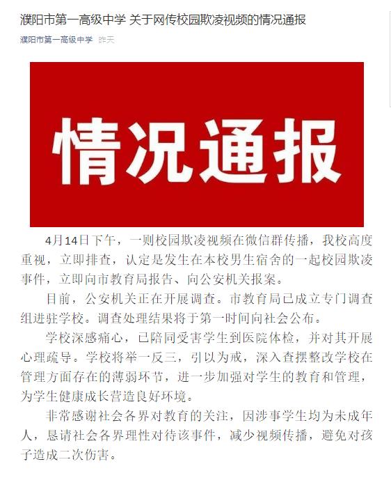 警方通报濮阳一高中男生在宿舍内被同学暴殴:涉案人员已全部到案