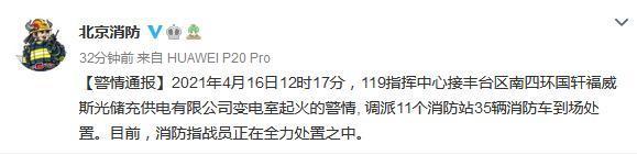 北京丰台区南四环发生起火警情 消防指战员正全力处置中