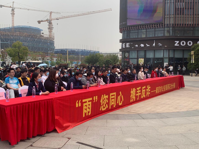 南京警方开展防电信网络诈骗社会动员广场活动