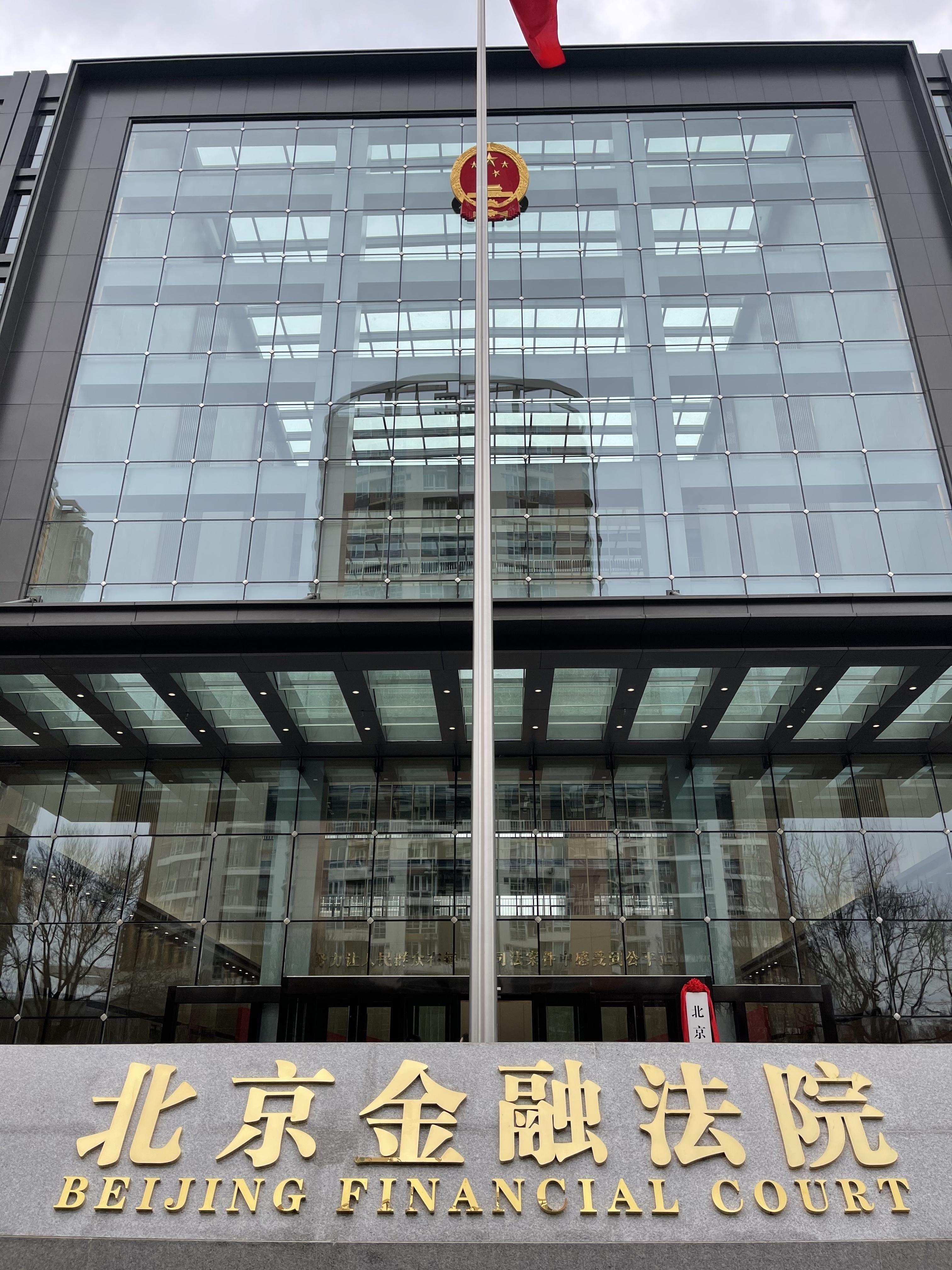 """北京金融法院""""1号案""""召开庭前会议!"""