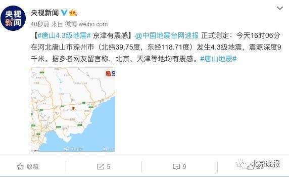 河北唐山发生4.3级地震,北京多地有震感